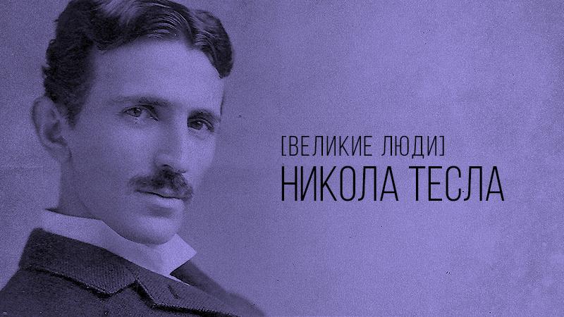 открытия Никола Тесла